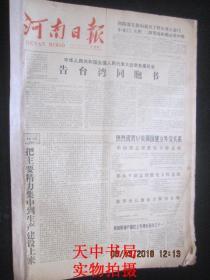 【报纸】河南日报 1979年1月1日【中华人民共和国全国人大常委会 告台湾同胞书】【省会军民举行新年联欢会】【元旦】【套红】