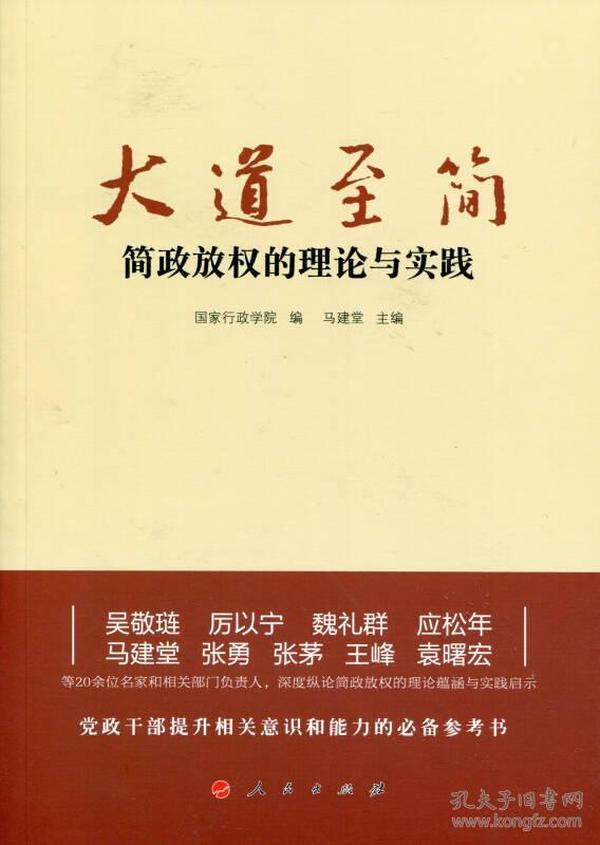大道至简——简政放权的理论与实践