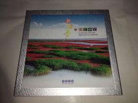 中国梦之美丽盘锦邮票珍藏册
