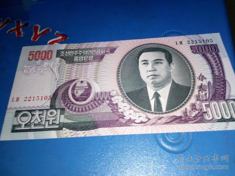 外国钱币 5000朝鲜元
