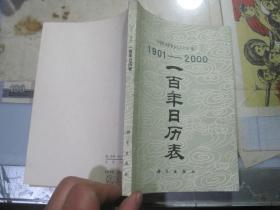 1901-2000一百年日历表【馆藏】。