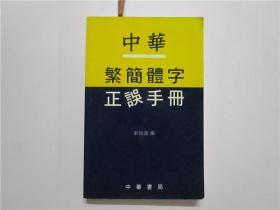 中华繁简体字正误手册 (小32开)