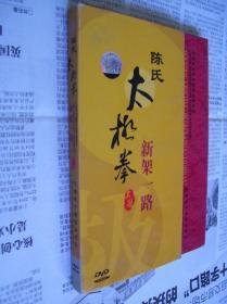 陈氏太极拳新架一路:单碟DVD