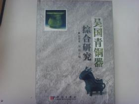 吴国青铜器综合研究   精装本    品极好  近全新.....