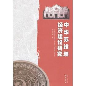 中华苏维埃经济建设研究