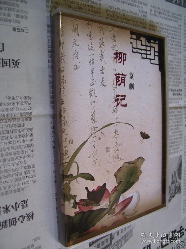 京剧:柳荫记(光盘2碟)