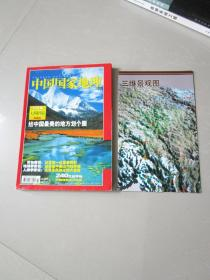 中国国家地理2004年7月号 有地图