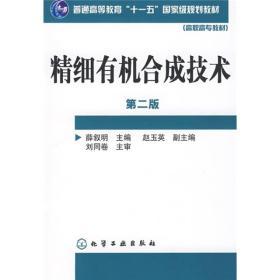 """精细有机合成技术(第2版)/普通高等教育""""十一五""""国家级规划教材·高职高专教材"""