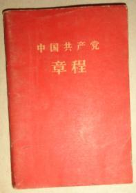 中国共产党章程-----中国共产党第八次全国代表大会通过一九五六年九月二十六日【袖珍普及本】