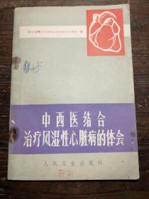中西医结合治疗风湿性心脏病的体会。b4-2