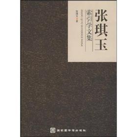 正版送书签tg-张琪玉索引学文集-9787501340521