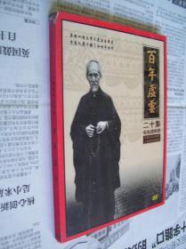 二十集电视连续剧:百年虚云(2碟DVD)