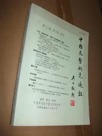 中国文哲研究通讯 第十八卷 第二期