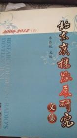 北京广播发展研究文集2009-2012下册