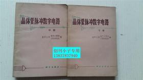 晶体管脉冲数字电路(中.下册) 清华大学电子工程系工业自动化系编 科学出版社