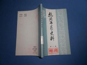 杭州工商史料 第二辑