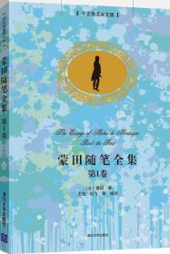 蒙田随笔全集·第1卷(中文导读英文版)