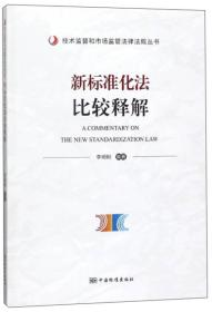 Comparative Interpretation of New Standardization Law / Technical Supervision and Market Supervision Laws and Regulations Series