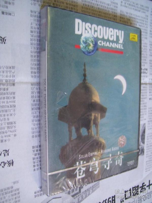 苍穹寻奇:单碟VCD