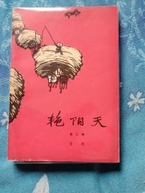 艳阳天(第二卷 )1974版