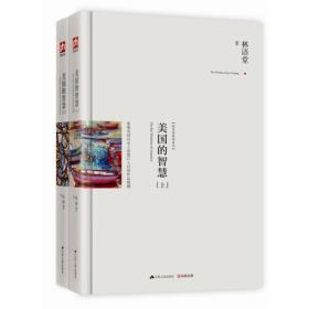 林语堂集:美国的智慧(典藏新善本)(套装共2册)