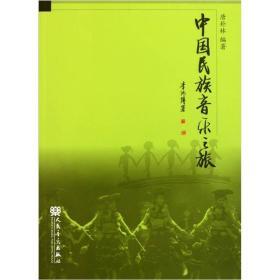 中国民族音乐之旅