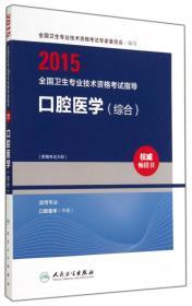 2015全国卫生专业技术资格考试指导[ 口腔医学(综合)]