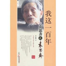 文博书画大师丛书:我这一百年:袁思齐说袁思齐