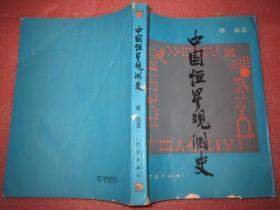 中国恒星观测史  1989年一版一印 485页16开后有图版60多页 品如图