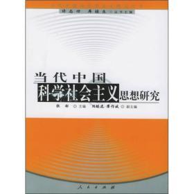 当代中国科学社会主义思想研究——当代中国马克思义研究丛书