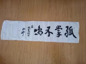 日本书法一幅,横幅135*34.5厘米,【孤掌不鸣】,《大?机工》款,《水鸟散史》印