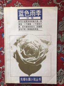 藍色雨季(先鋒長篇小說叢書,6000冊)