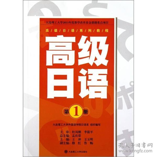 高级日语系列教程:高级日语(第1册)