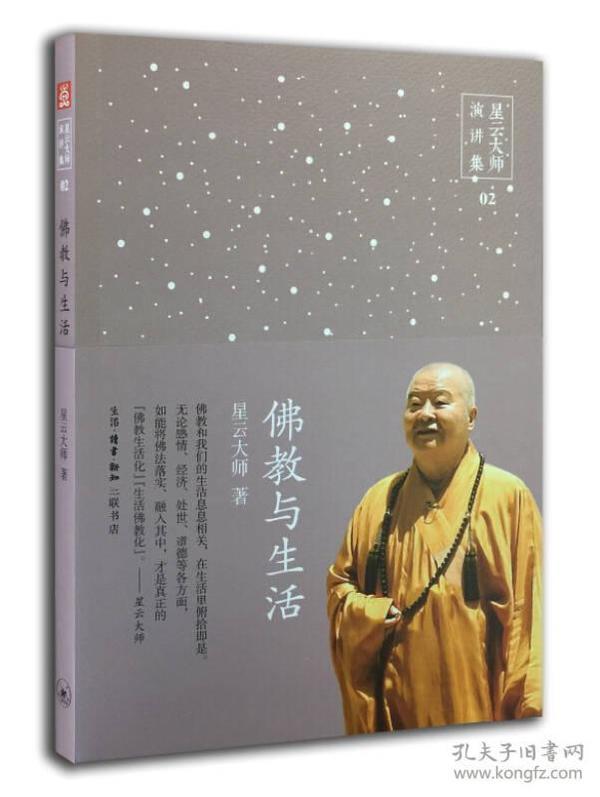 星云大师演讲集02--佛教与生活
