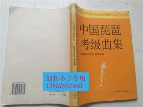 中国琵琶考级集  解金福 叶绪然 谢家国 编  上海音乐出版社