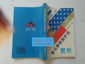 著名律师辩护词赏析  李智平 马和宁主编  湖南出版社