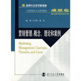 營銷管理:概念、理論和案例