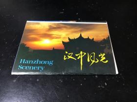 明信片:汉中风光(10枚)