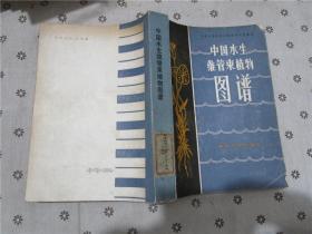 中国水生维管束植物图谱