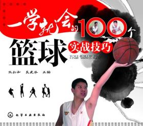 9787122191014一学就会的100个篮球实战技巧