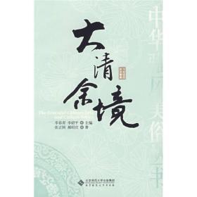 中華雅風美俗叢書:大清余境