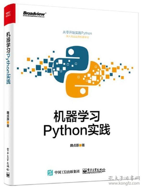 机器学习 Python实践