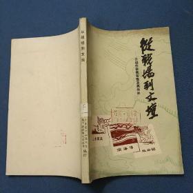 从战场到文坛-介绍作家吴有恒及其作品