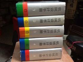 机械设计手册1-5卷全