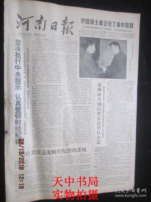【报纸】河南日报 1978年9月11日【华国锋主席会见丁肇中教授】【第四次全国妇代大会举行大会】