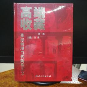 高端收藏:景德镇现当代陶瓷艺术(第1部)