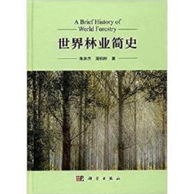 世界林业简史