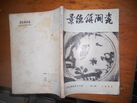 景德镇陶瓷1984年 第2辑 总26期 【中国古陶瓷研究专辑】