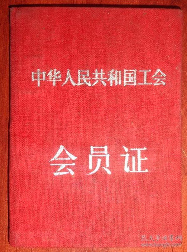中华人民共和国工会会员证【100开布面精装本】1957年签发、有相片