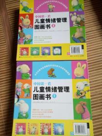 中国第一套儿童情绪管理图画书(1、2)(8册全 8本书合售)